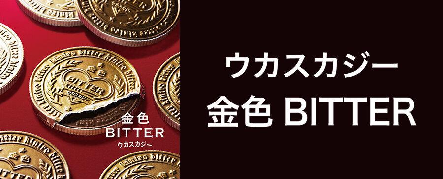 ウカスカジー / 金色BITTER