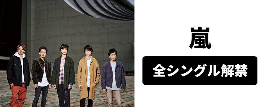 嵐 / 『全シングル解禁』