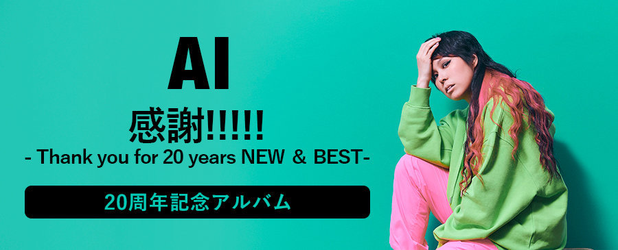AI / 『感謝!!!!! - Thank you for 20 years NEW & BEST-』