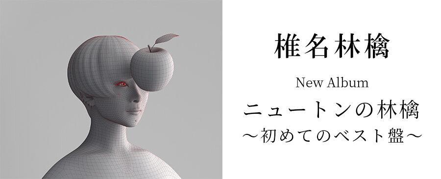 椎名林檎 / ニュートンの林檎~初めてのベスト盤~