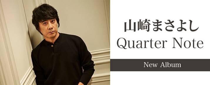 山崎まさよし / Quarter Note