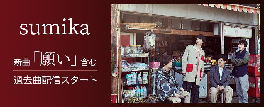 sumika / 願い