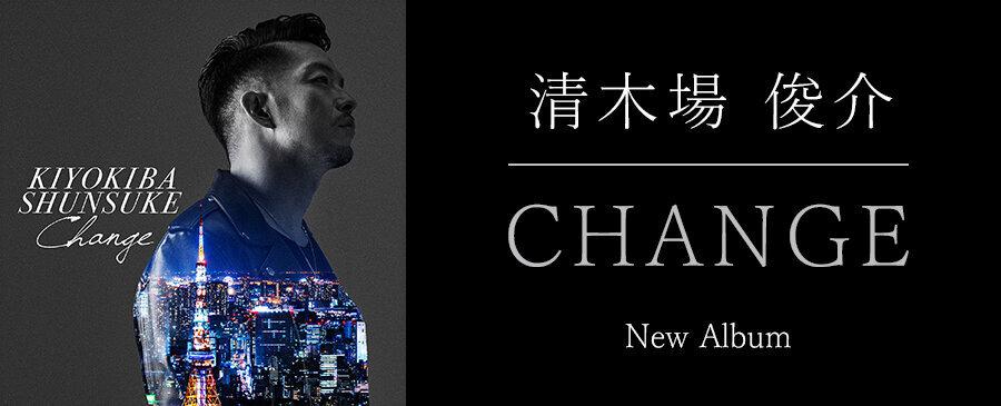 清木場 俊介 / CHANGE