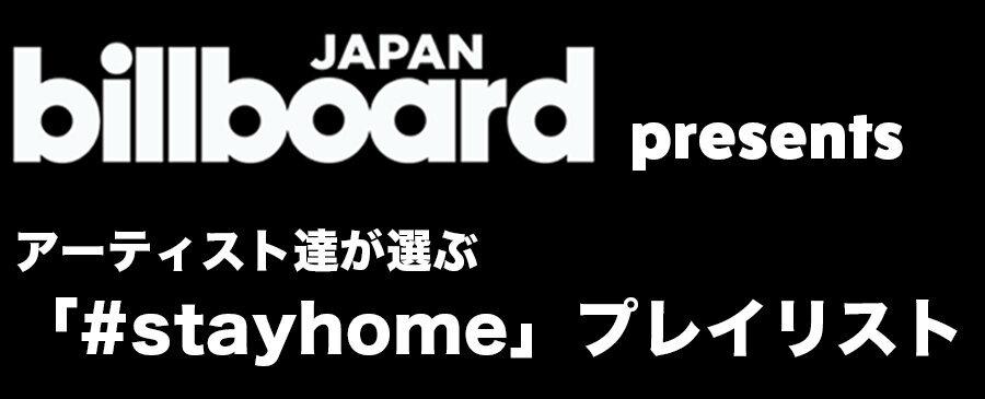 ビルボードジャパン #stayhome プレイリスト企画