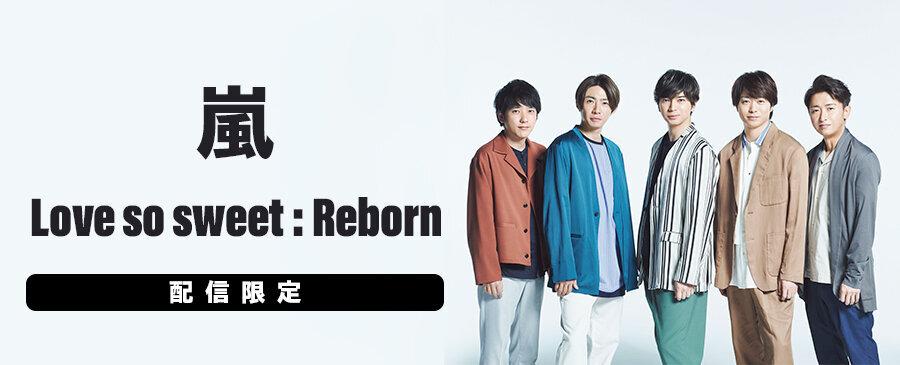 嵐 / Love so sweet : Reborn
