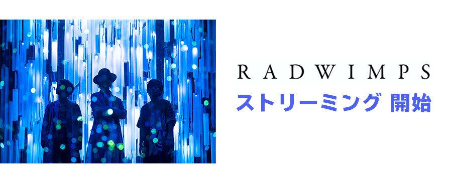 RADWIMPS / ストリーミング開始