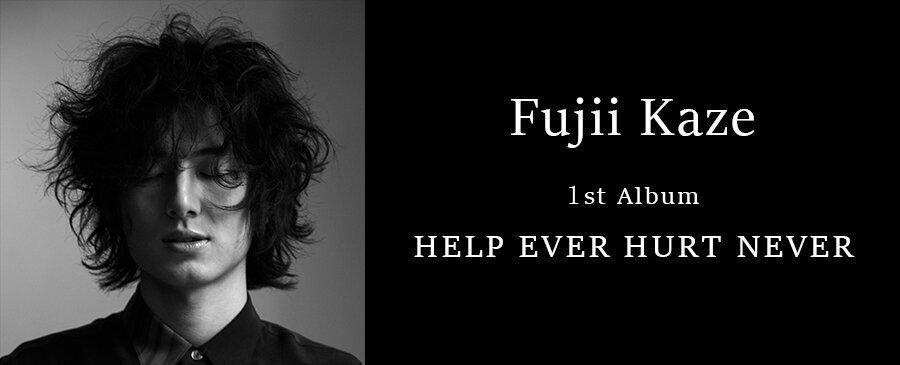 藤井 風 / HELP EVER HURT NEVER