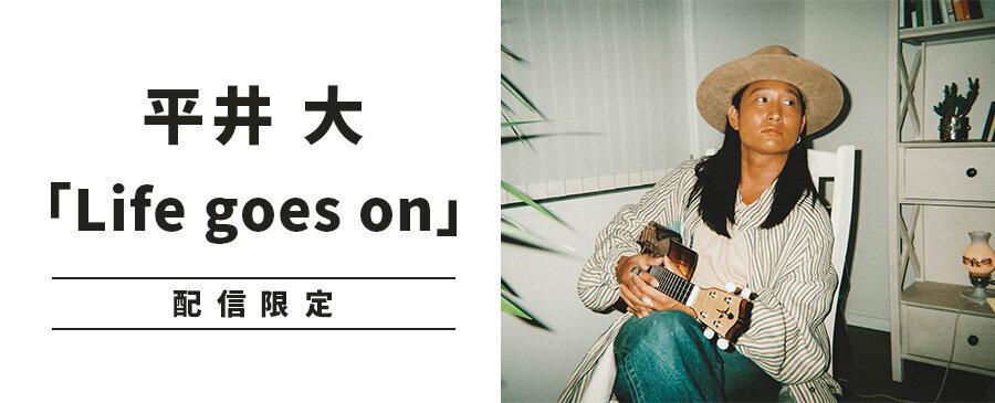 平井 大 / Life goes on