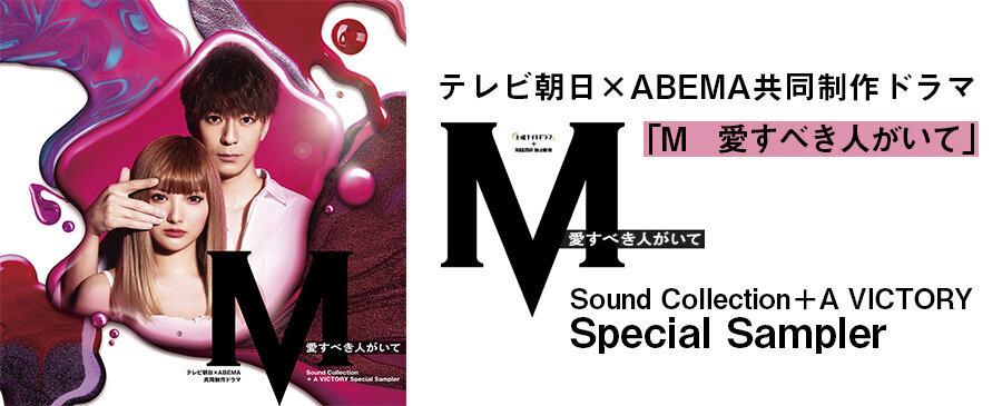 テレビ朝日×ABEMA共同制作ドラマ「M 愛すべき人がいて」