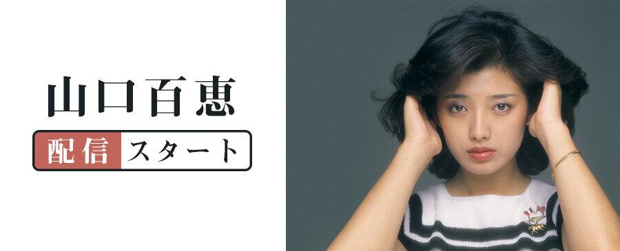 山口百恵 / 解禁