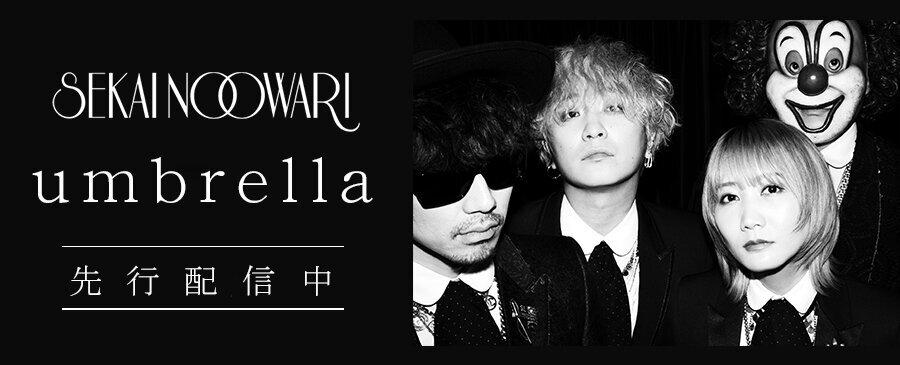 SEKAI NO OWARI / umbrella