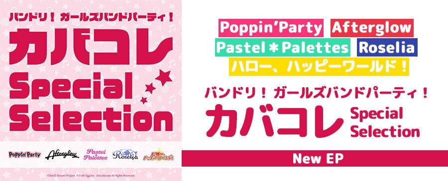 バンドリ! / バンドリ! ガールズバンドパーティ! カバコレ Special Selection