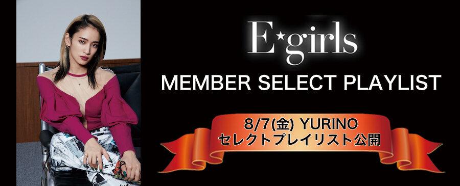 【E-girls】メンバープレイリスト企画_YURINO