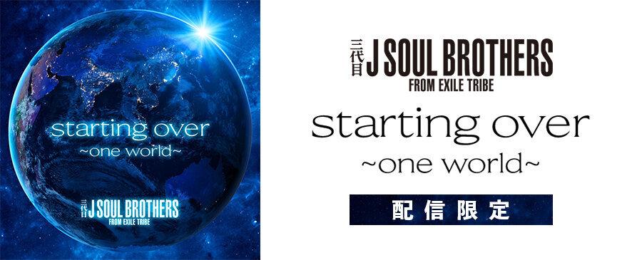 三代目 J SOUL BROTHERS from EXILE TRIBE / starting over ~one world~