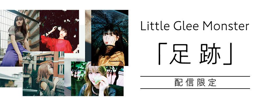 Little Glee Monster / 足跡