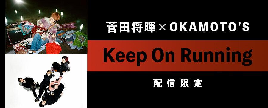 菅田将暉×OKAMOTO'S / Keep On Running