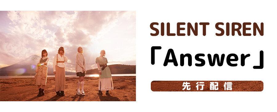 SILENT SIREN / Answer