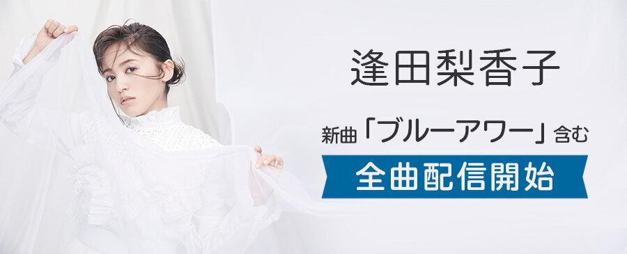 "逢田梨香子 / ""新曲「ブルーアワー」含む全曲配信開始"""