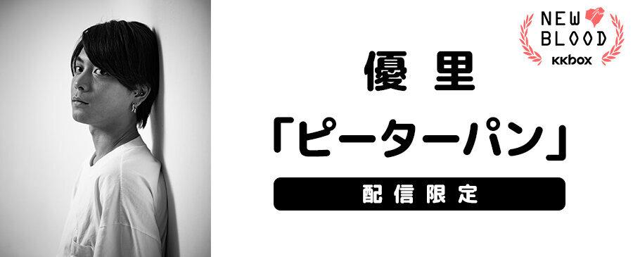 優里 / ピーターパン