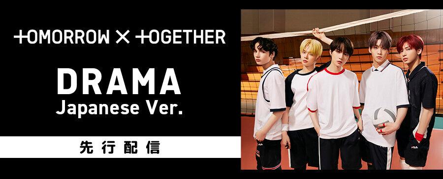 TOMORROW X TOGETHER / Drama Japanese Ver.