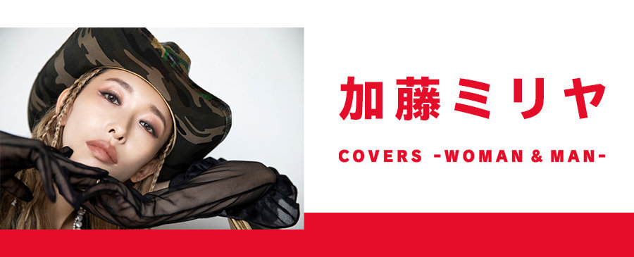 加藤 ミリヤ / COVERS -WOMAN- / COVERS -MAN-