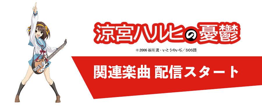 『涼宮ハルヒの憂鬱』 / 関連楽曲解禁