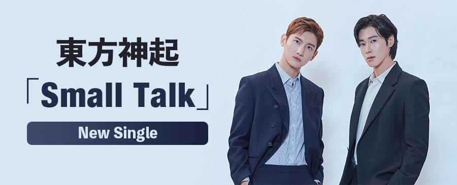 東方神起 / Small Talk