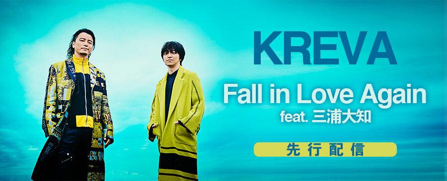 KREVA / Fall in Love Again feat. 三浦大知
