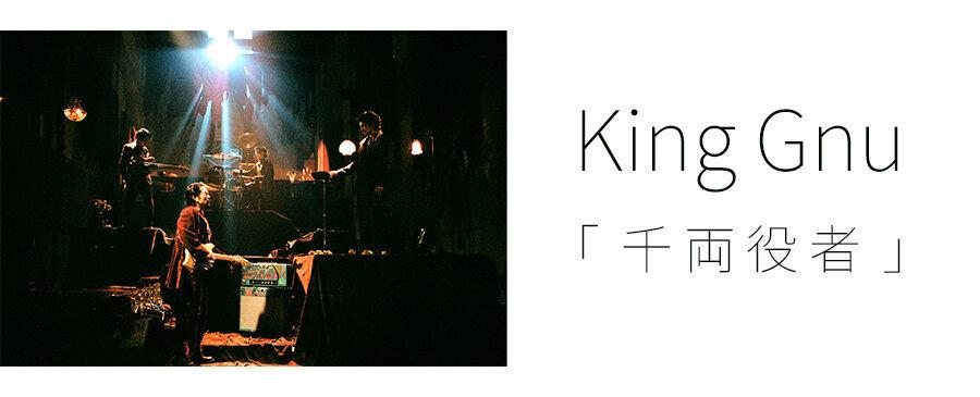 King Gnu / 千両役者