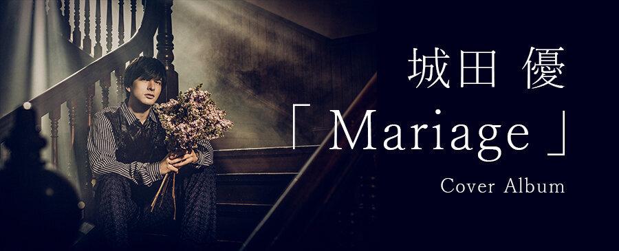 城田 優 / Mariage