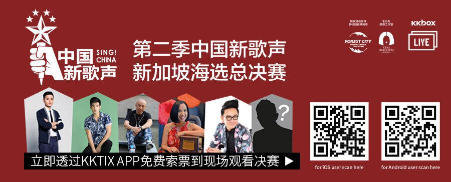 Sing!China - KKTIX Ticket Redemption Campaign