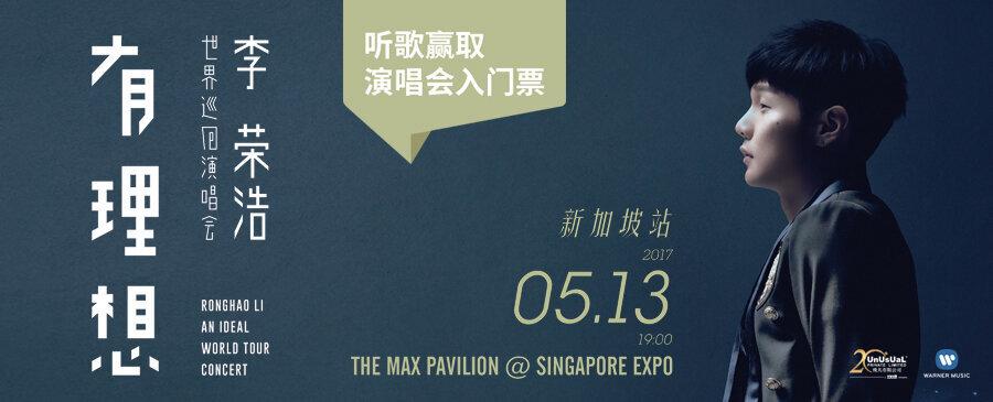李荣浩 Concert Tickets Giveaway