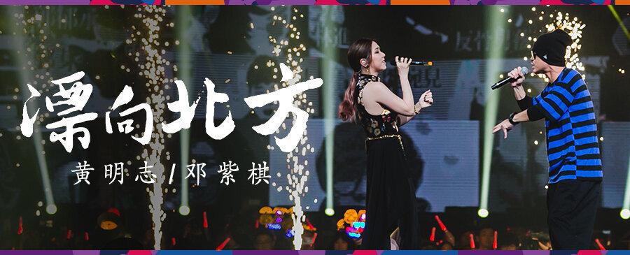 黃明志 & 鄧紫棋/漂向北方 (KMA)