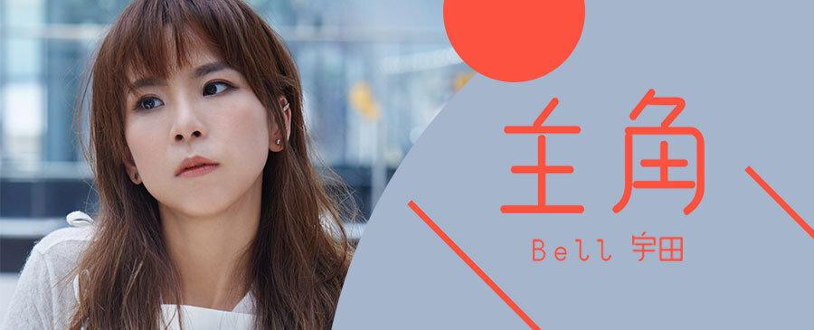 NEW / Bell 宇田 - 主角