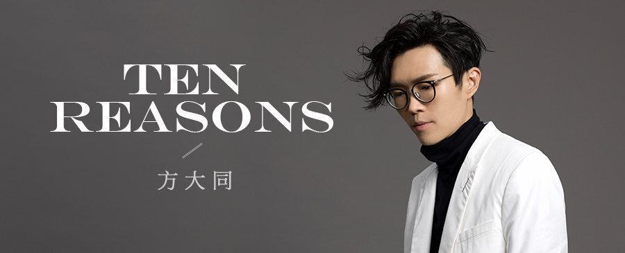 方大同/Ten Reasons