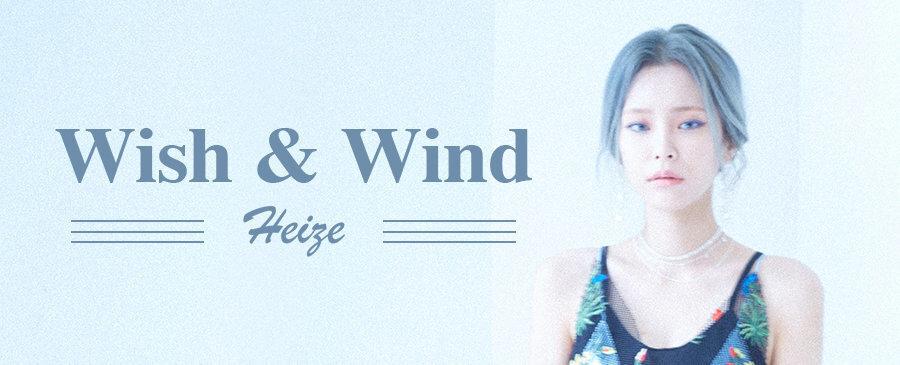 Heize / Wish & Wind