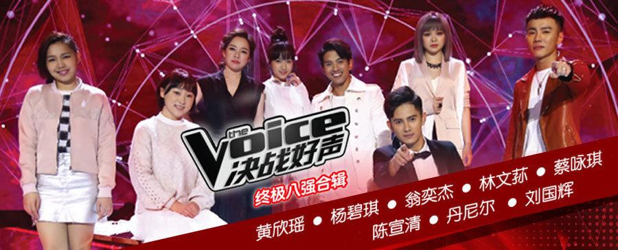 NEW / The Voice 决战好声终极八强合辑