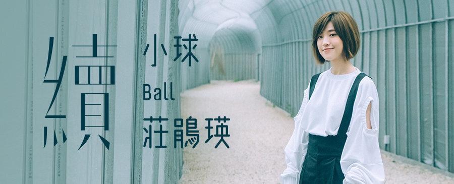 小球Ball(莊鵑瑛)/續