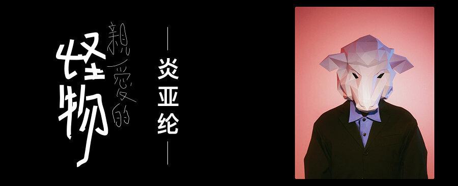 炎亞綸/親愛的怪物