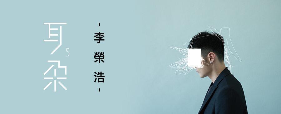 李榮浩/耳朵