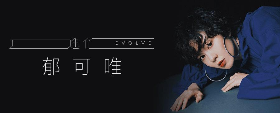 郁可唯/進化