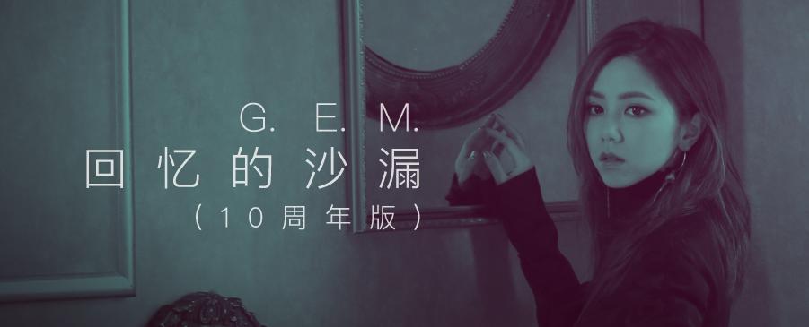 G.E.M. / 回憶的沙漏(10週年版)