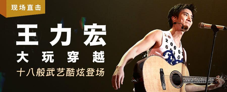 REVIEW | 王力宏大玩穿越 十八般武艺酷炫登场