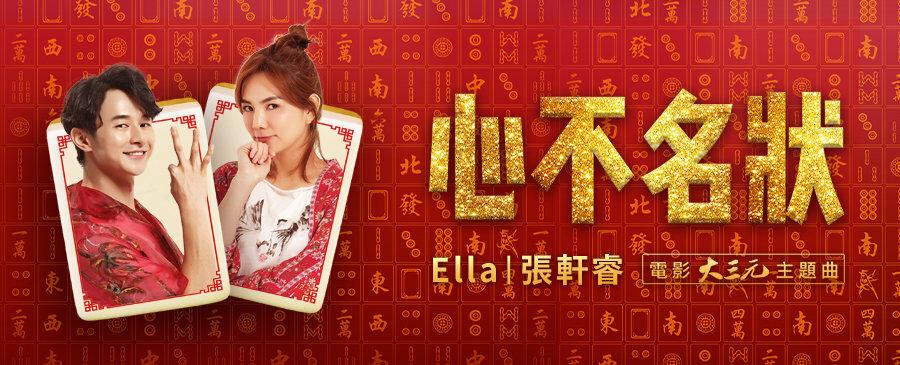 Ella feat.張軒睿/心不名狀