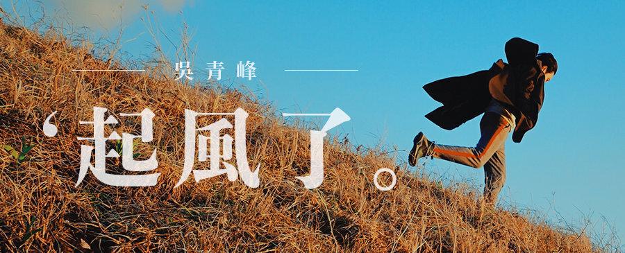 吳青峰/起風了