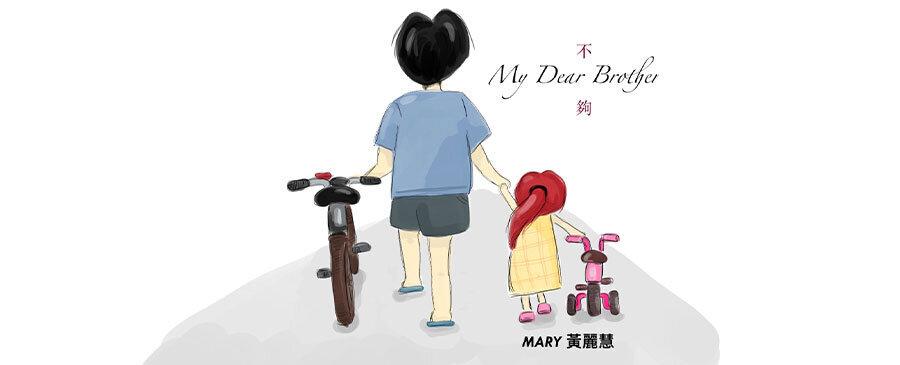 Mary / 不够