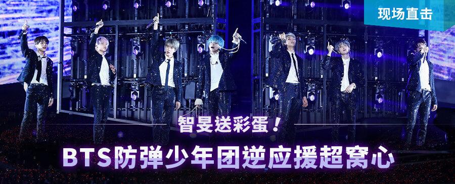 ARTICLE | 【现场直击】智旻送彩蛋!BTS防弹少年团逆应援超窝心