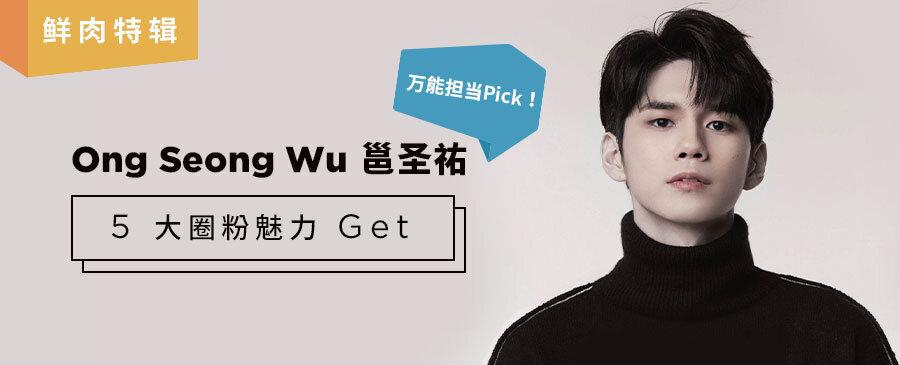 ARTICLE | 万能担当Pick!Ong Seong Wu 邕圣祐5大圈粉魅力Get