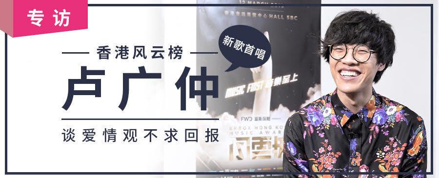 ARTICLE | 【专访】香港风云榜首唱新歌  卢广仲谈爱情观不求回报