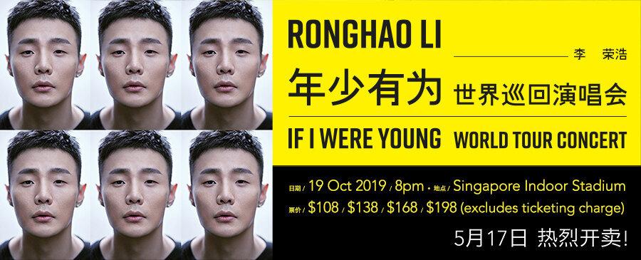 Ronghao Li Concert Partnership 2019